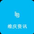 维庆资讯v3.0手机客户端