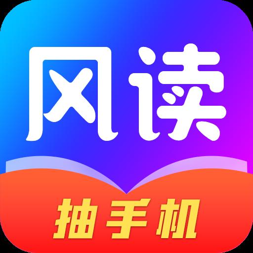 风读小说v1.1.7官方正式版