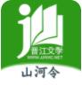 下载晋江小说软件手机版