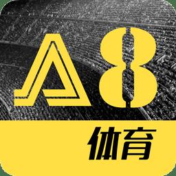 A8体育直播官方版