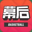 幕后篮球app下载v5.2.6安卓客户端