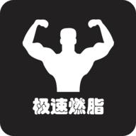 极速燃脂app下载v1.0手机客户端