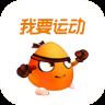 我要运动app下载v5.2.8移动线上版