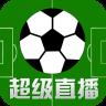 足球直播app下载 v5.5.1手机客户端