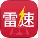 雷速体育app下载v4.1.2手机客户端