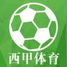 西甲体育APP下载 v2.5.0官方正式版