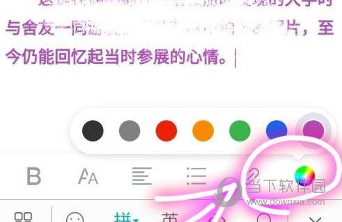美篇怎么设置字体颜色
