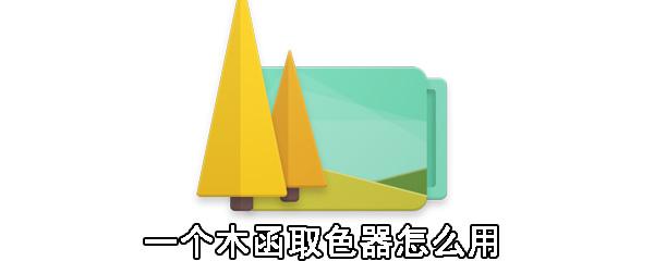 一个木函手机软件取色器使用教程下载