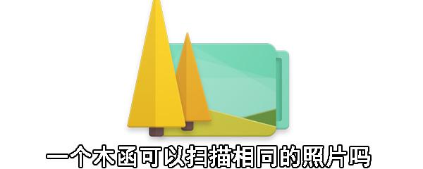 一个木函手机软件怎么扫描相同的照片下载