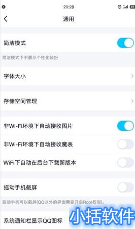 QQ更新内容介绍