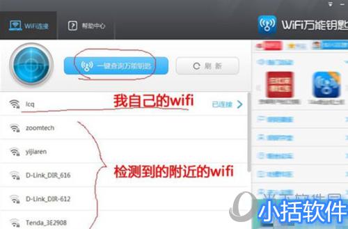 wifi万能钥匙电脑版使用方法教程