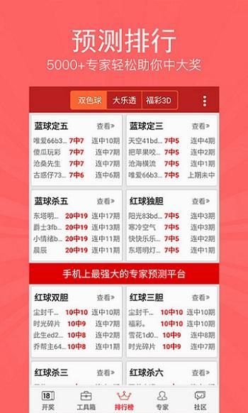 微信提现的彩票app下载软件推荐,彩票注册送99元现金下载