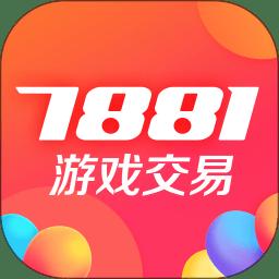 7881游戏交易平台手机版app