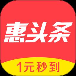 惠头条自媒体平台手机版