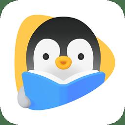 腾讯企鹅辅导app免费下载安