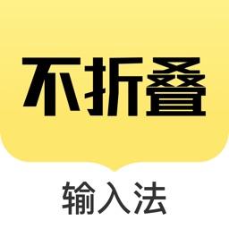 发圈不折叠输入法app下载安