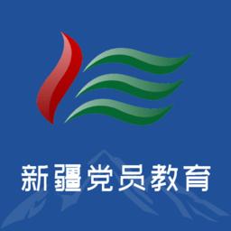 新疆党员教育手机下载
