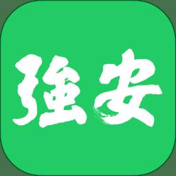 深圳强安官方下载
