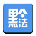 黔微普法民法典答案2021下载手机版