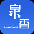 泉香app下载正版