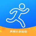 声邦计步运动app下载最新版