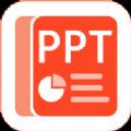 PPT管家app下载安卓版