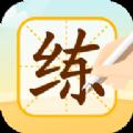 优必选AI练字app下载最新版