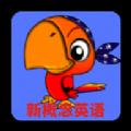 青少版新概念英语app下载安装