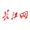 长江网app下载正版