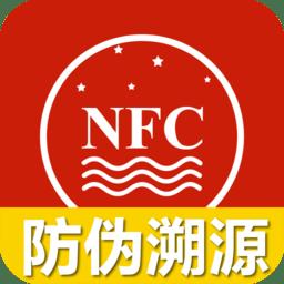 茅台nfc防伪溯源下载