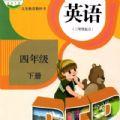 小学四年级下册英语app下载最新版