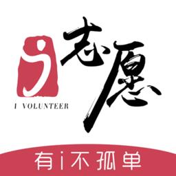 i志愿app官方版下载