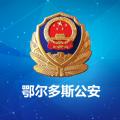 鄂尔多斯公安app下载安装