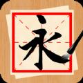 书法练字神器APP下载最新版