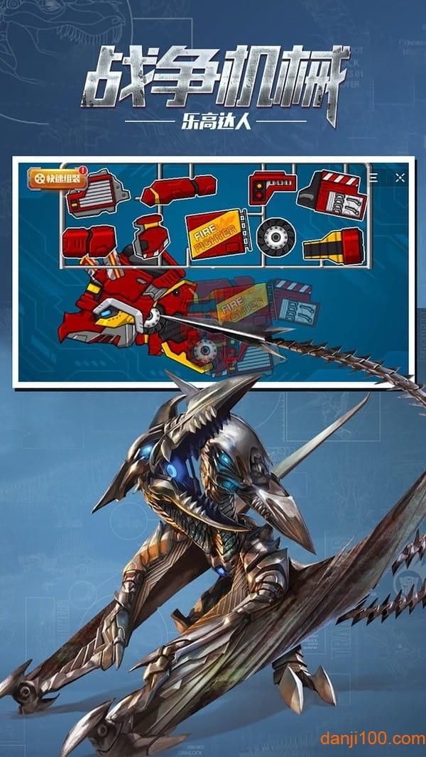 战争机械乐高游戏下载