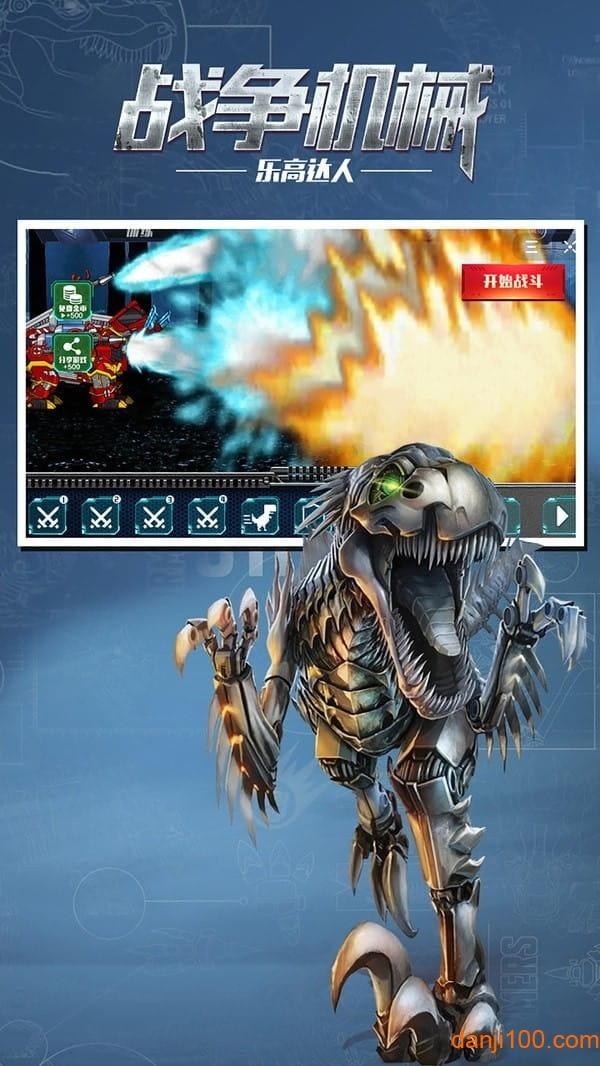 战争机械乐高达人<a href=https://www.babapi.com/zhuanti/games/ target=_blank class=infotextkey>手游</a>
