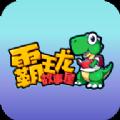 霸王龙故事屋app下载安卓版