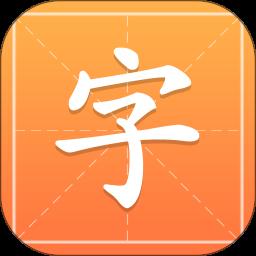 汉字字典通下载