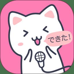 日语配音秀下载