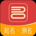 智起名app下载安卓版