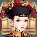 后宫倾妃传游戏下载最新版