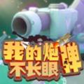 我的炮弹不长眼游戏下载最新版