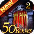 新50间密室逃脱2游戏下载最新版