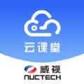 威视云课堂app下载安卓版