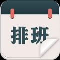排班倒班日历app下载安卓版