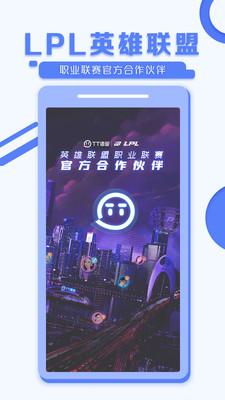 TT语音5.5.9下载安卓版
