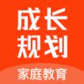 家庭教育规划app下载安卓版