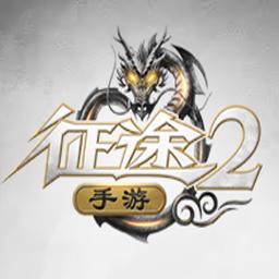 征途2游戏下载下载