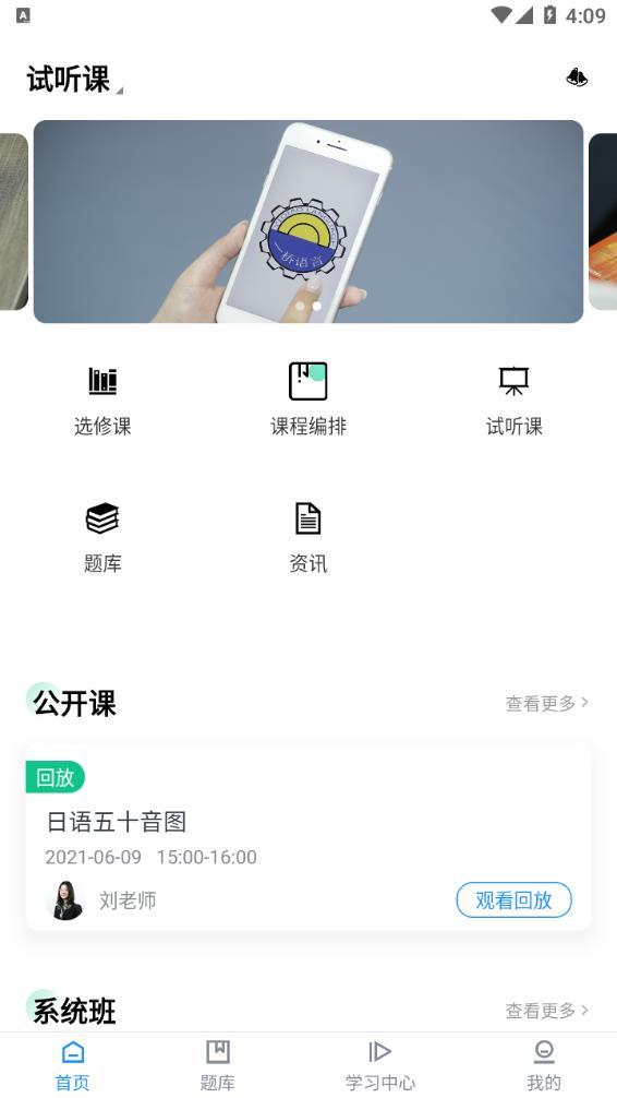 一桥语言app下载最新版