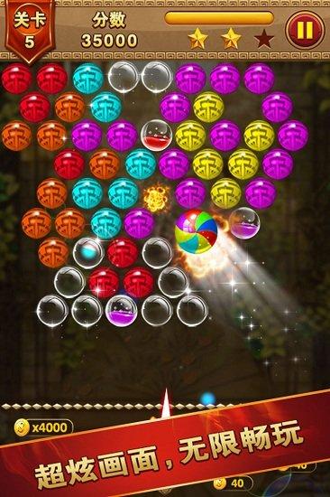 祖玛泡泡龙游戏下载安装